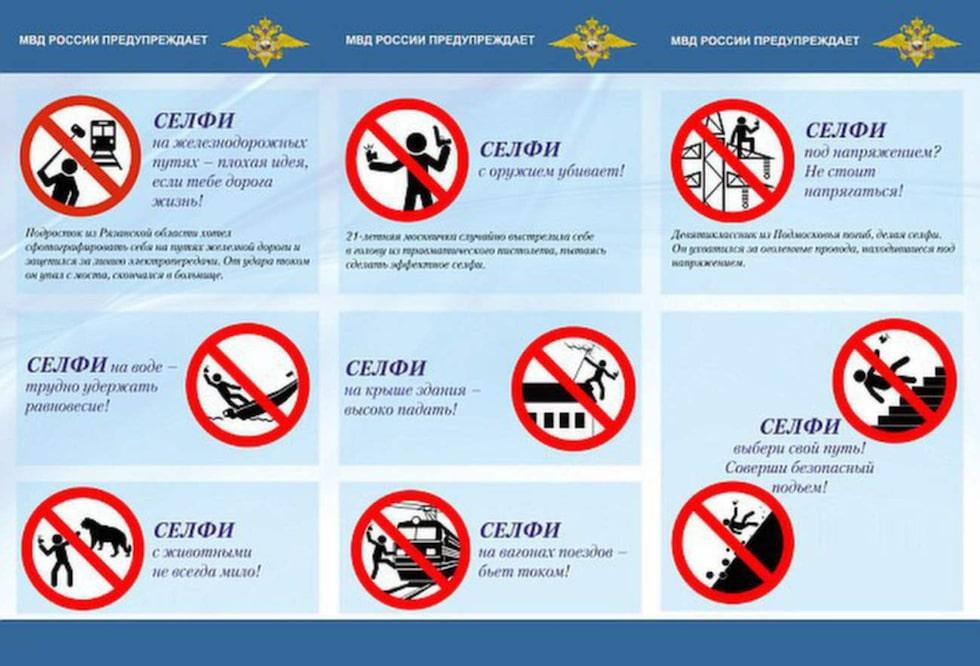 I Ryssland har man drabbats av så många allvarliga selfieolyckor att inrikesministeriet nu går ut och varnar för riskerna med fotoflugan.