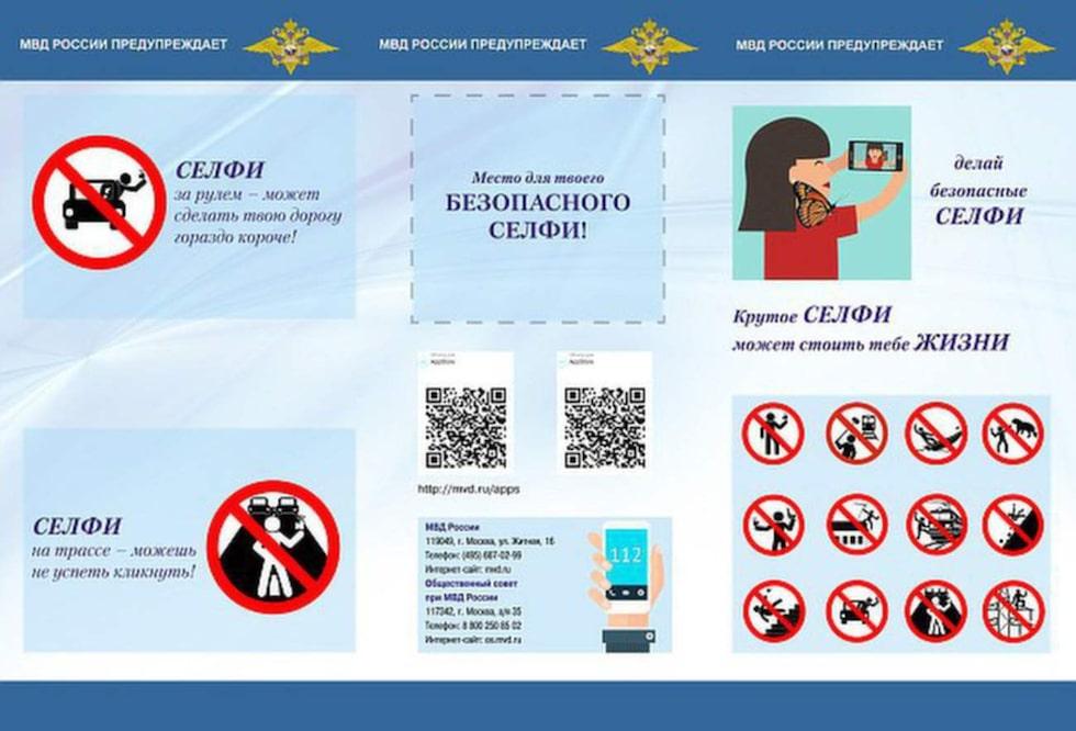 """""""En cool selfie kan kosta dig livet"""" skriver det ryska inrikesministeriet i en ny pamflett som varnar för selfiemodet."""